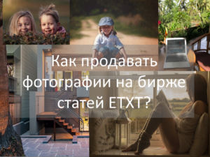 How to sell photos at the exchange of the articles ETXT